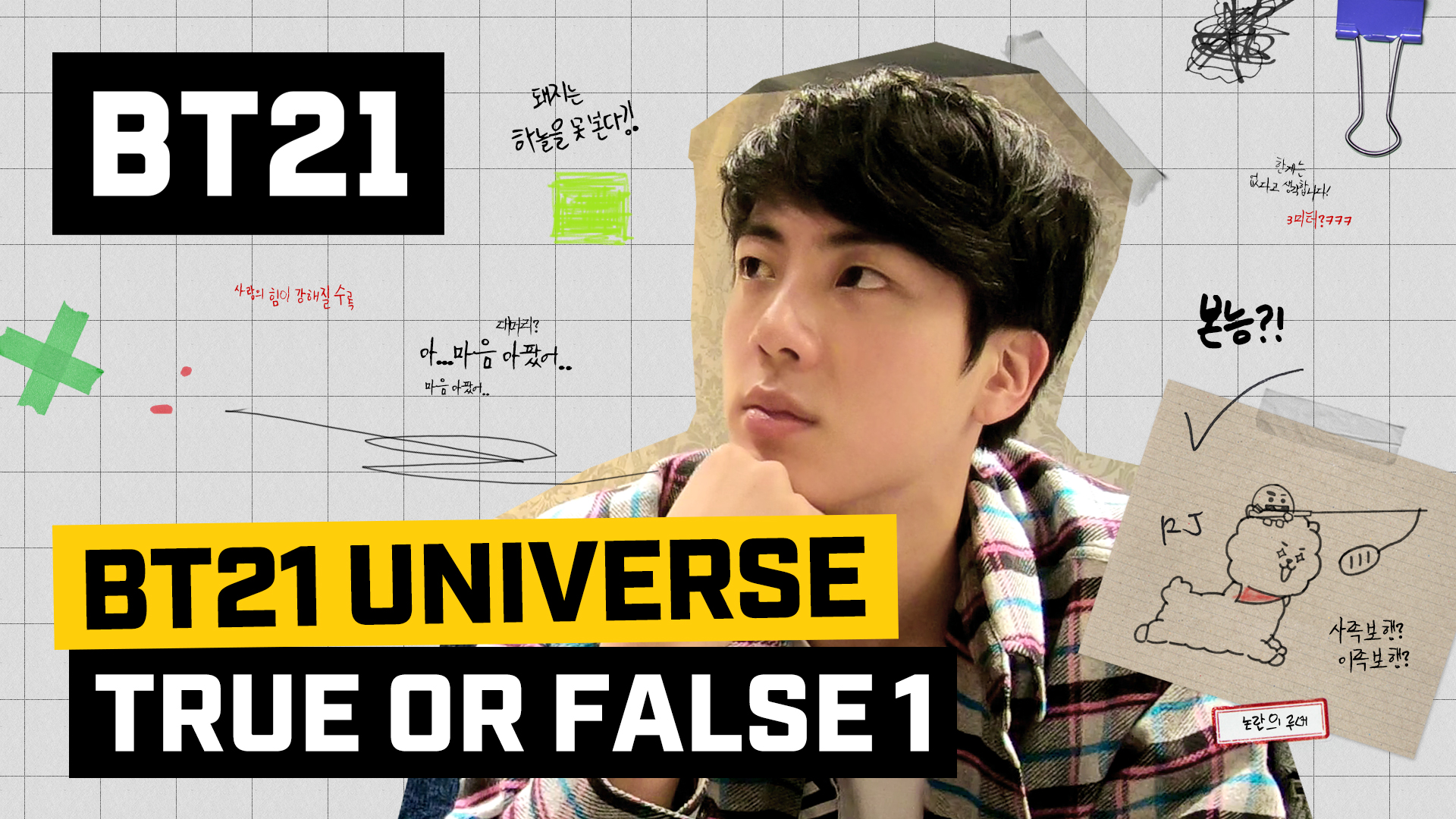 [BT21] BT21 UNIVERSE EP.08 - TRUE OR FALSE 1