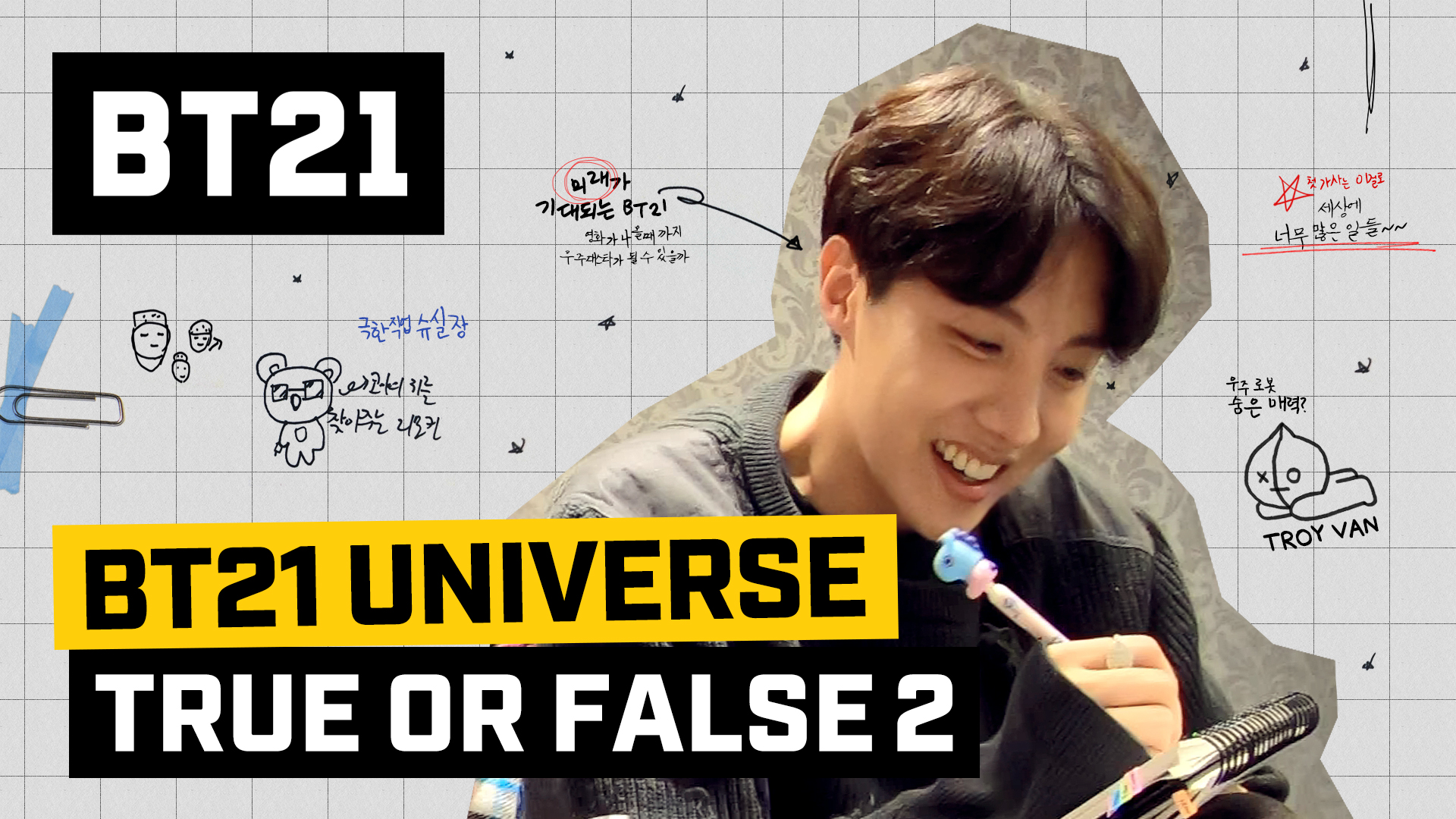 [BT21] BT21 UNIVERSE EP.09 - TRUE OR FALSE 2